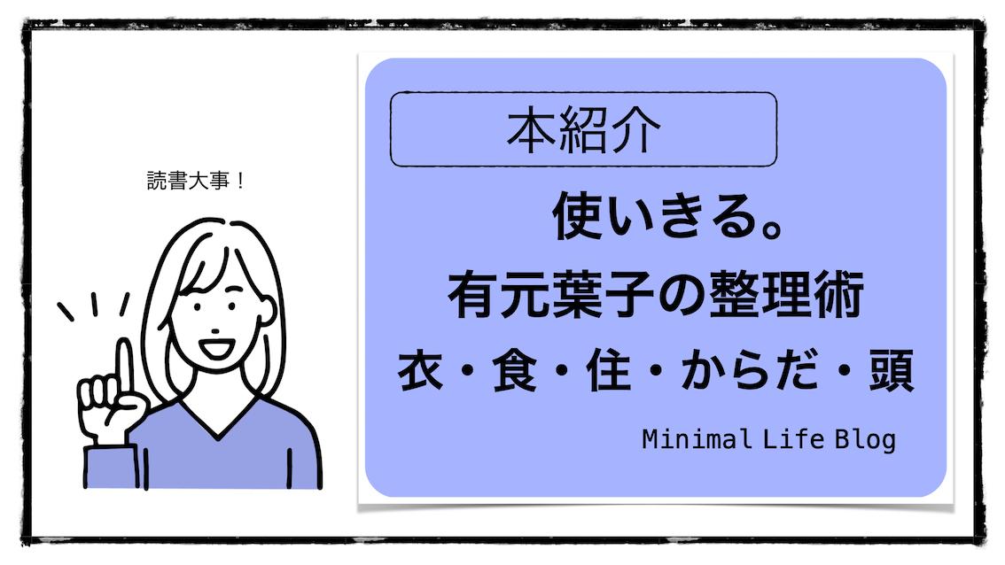 使いきる。有元葉子の整理術 衣・食・住・からだ・頭【本紹介】