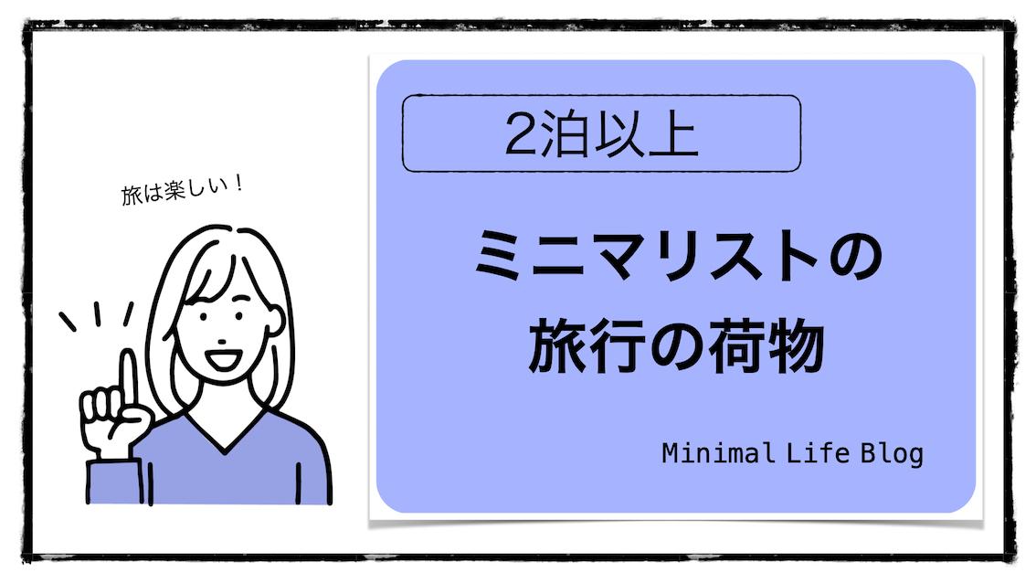 ミニマリストの旅行の荷物【2泊以上】