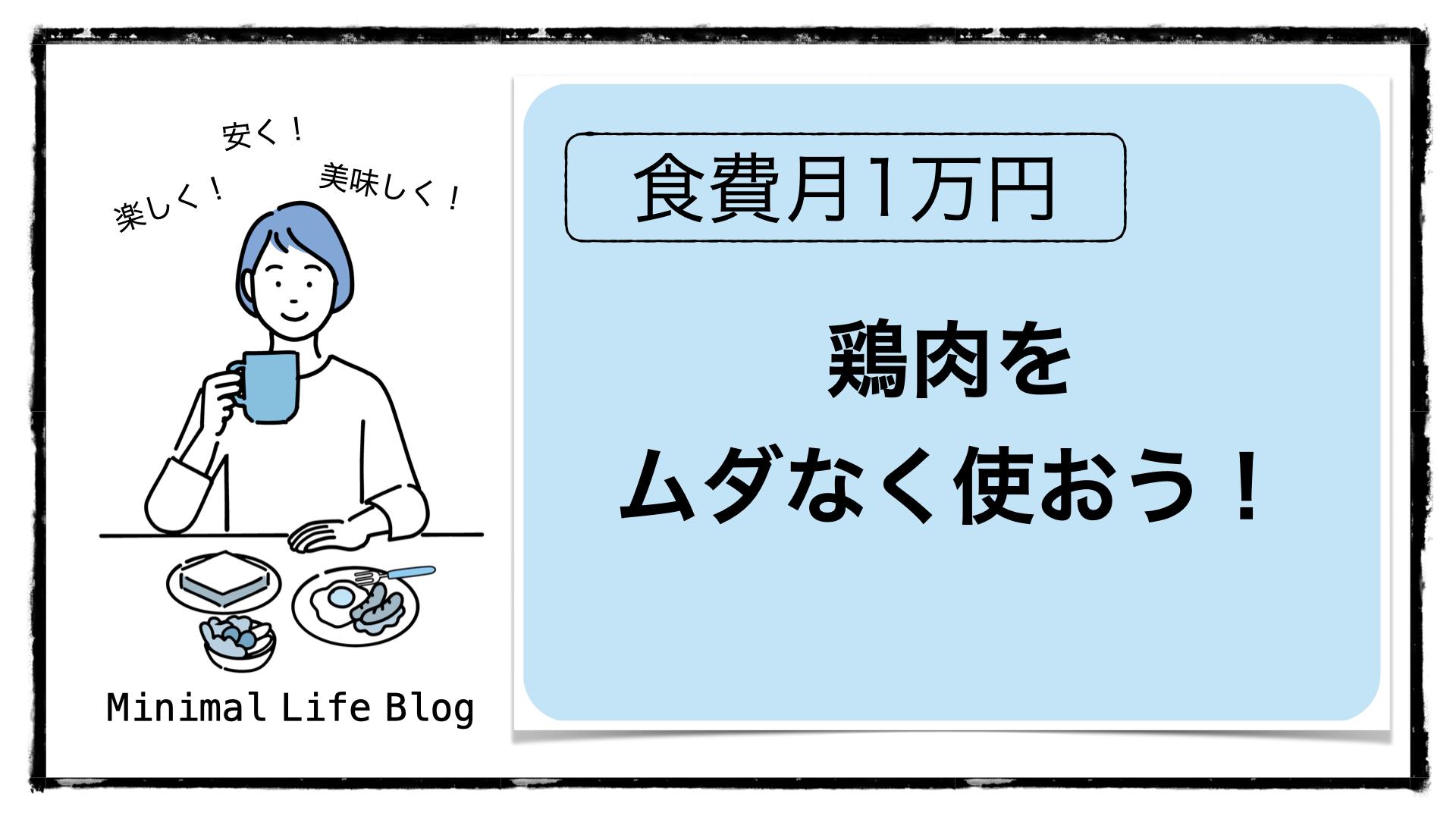 食費月1万円・鶏肉をムダなく使おう!