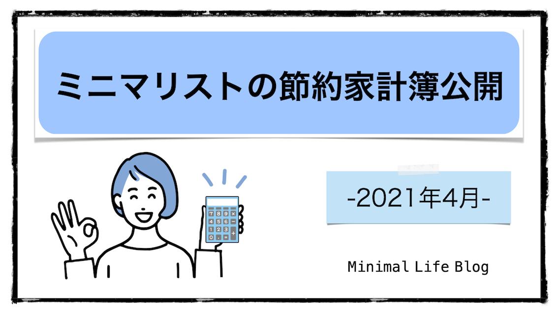 ミニマリストの節約家計簿公開【2021年4月】