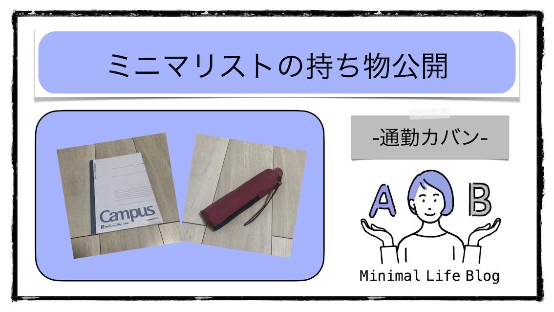 ミニマリストの持ち物公開【通勤】