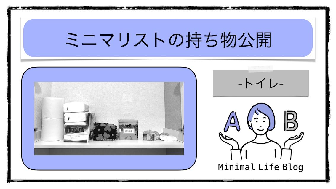 ミニマリストの持ち物公開【トイレ】
