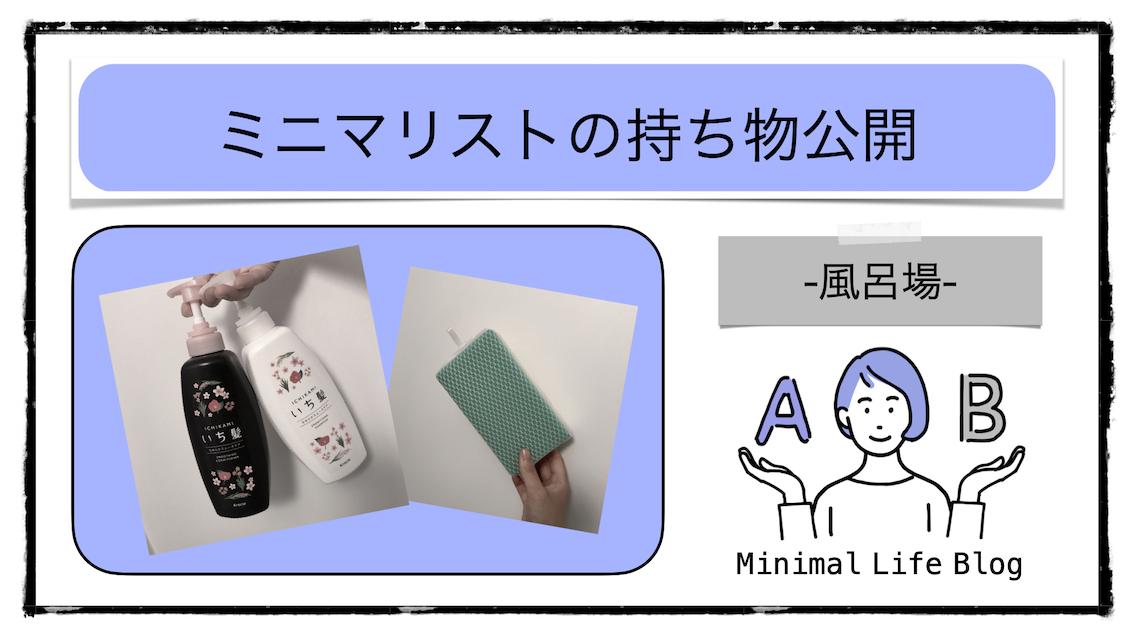 ミニマリストの持ち物公開【風呂場】