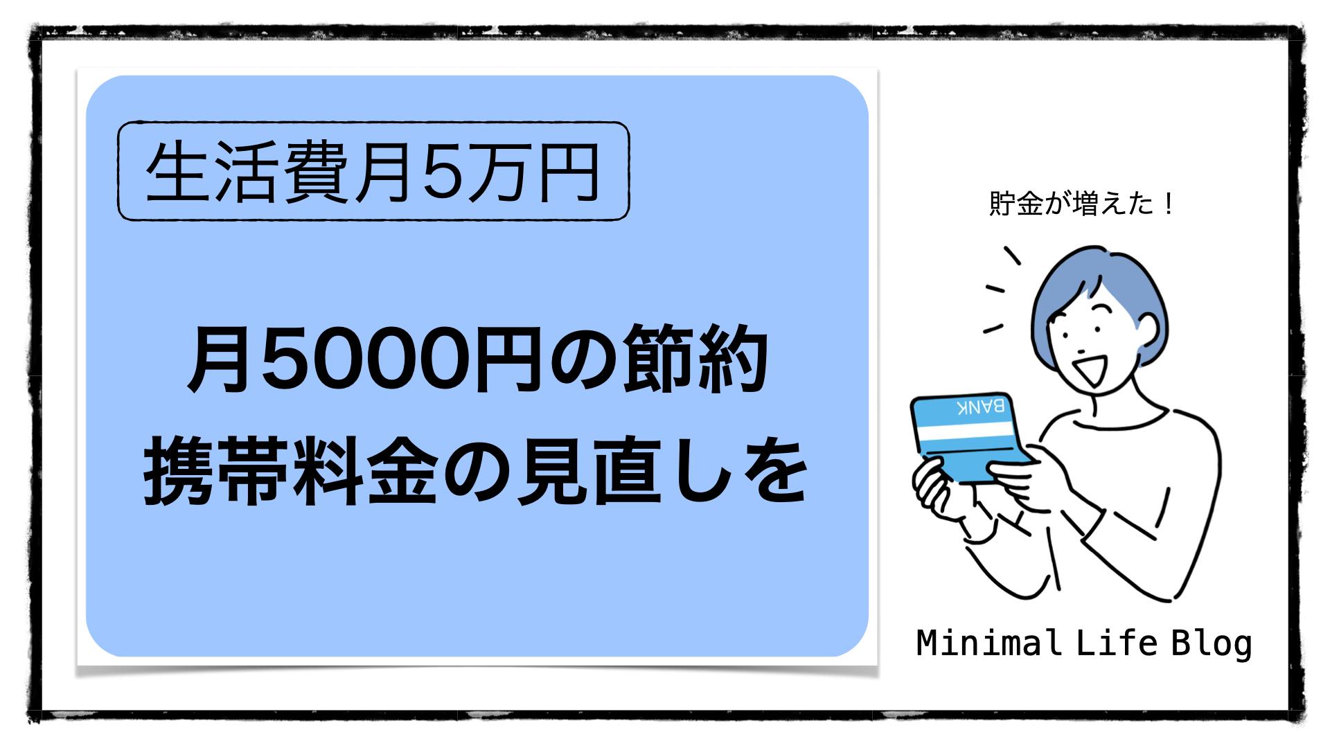 月5000円の節約。携帯料金の見直しを。