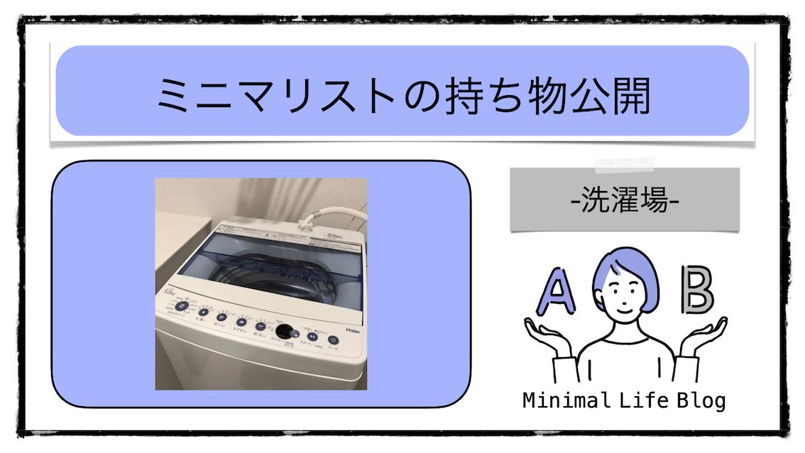 ミニマリストの持ち物公開【洗濯場】