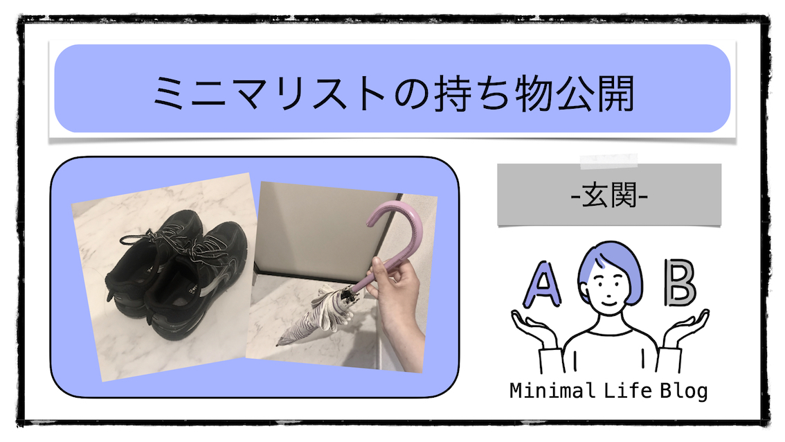 ミニマリストの持ち物公開【玄関】