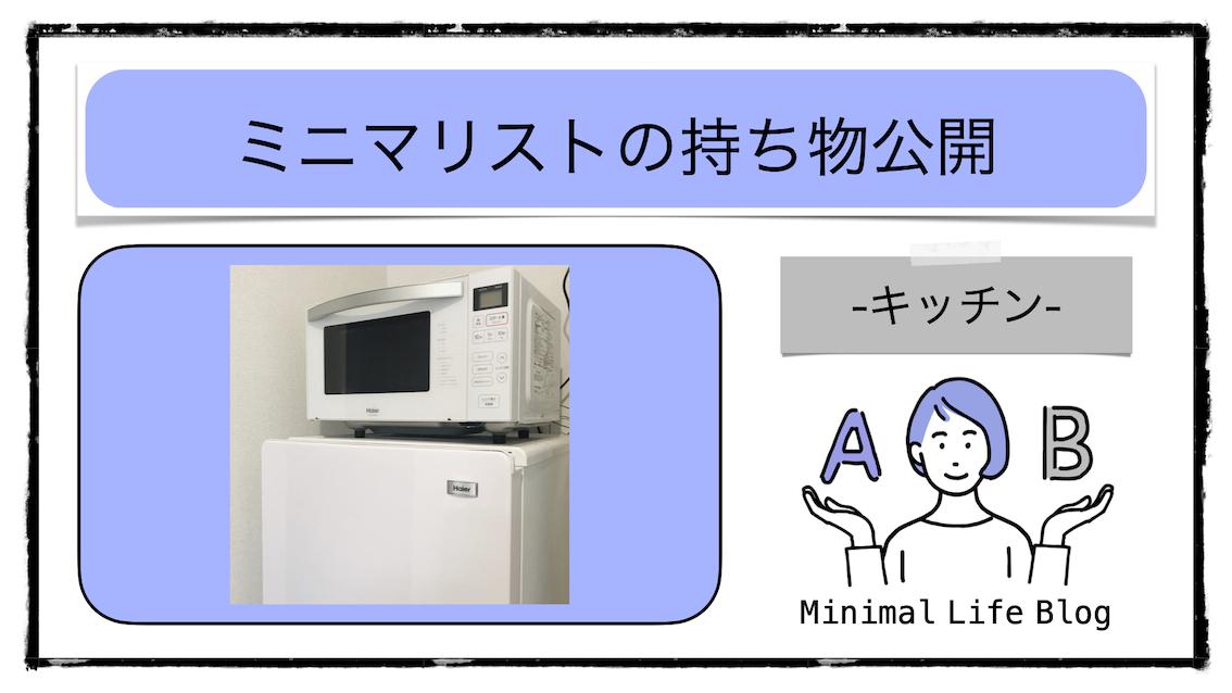 ミニマリストの持ち物公開【キッチン】