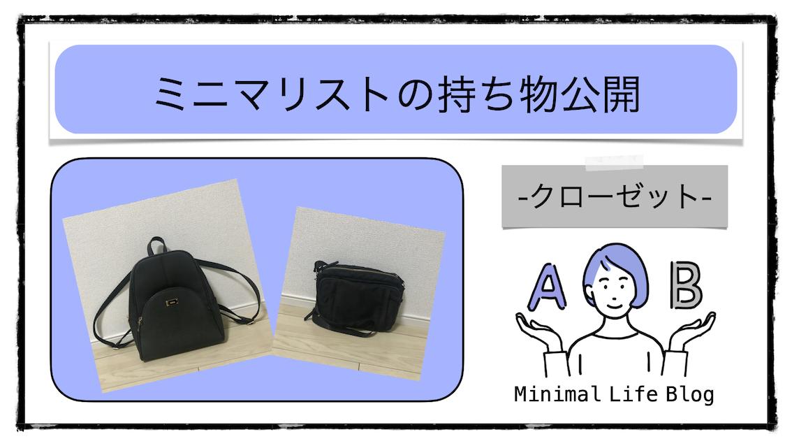 ミニマリストの持ち物公開【クローゼット】