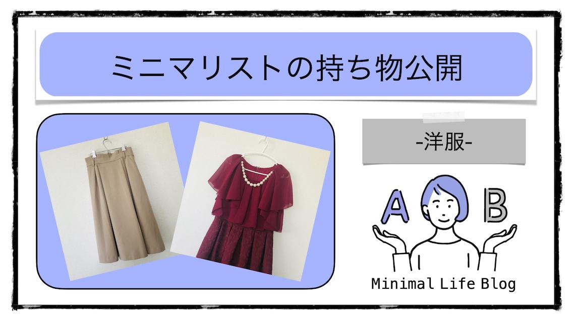 ミニマリストの持ち物公開【洋服】