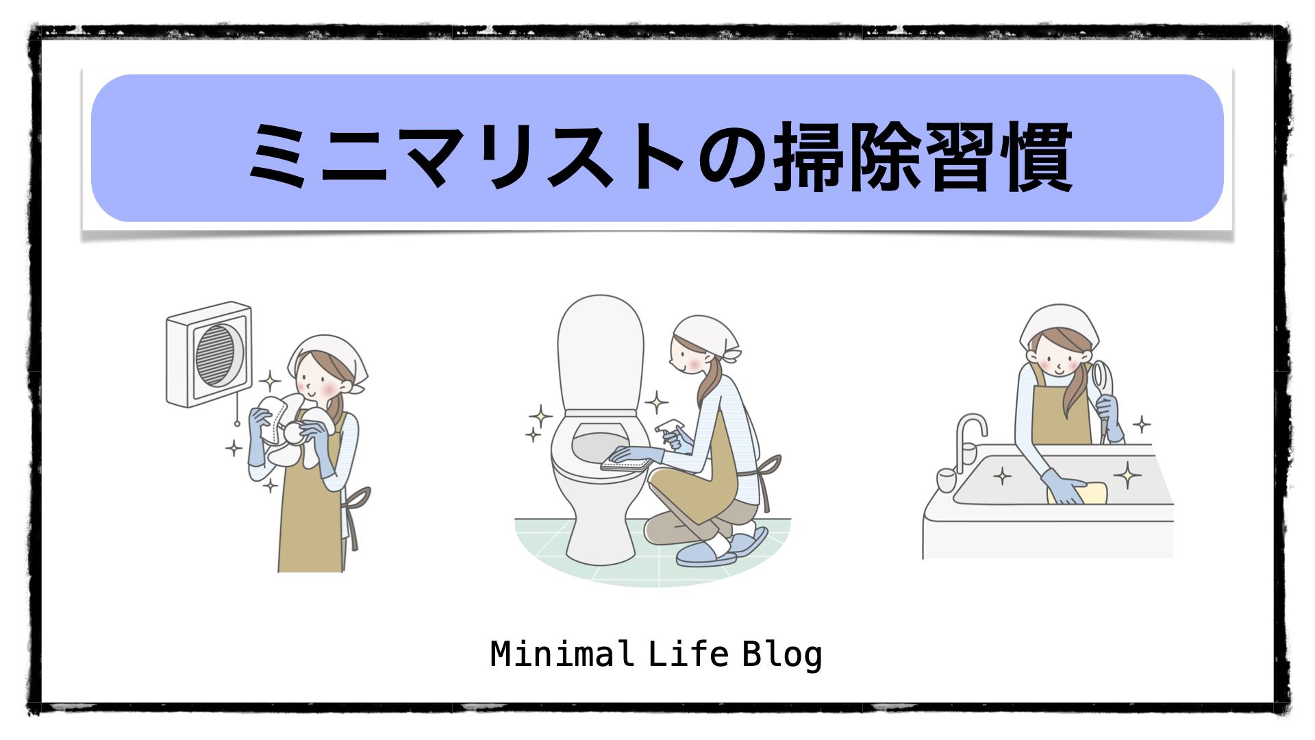 ミニマリストの掃除習慣