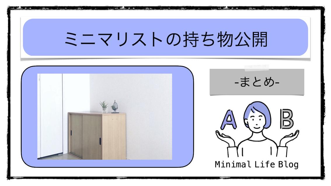 ミニマリストの持ち物公開【まとめ】