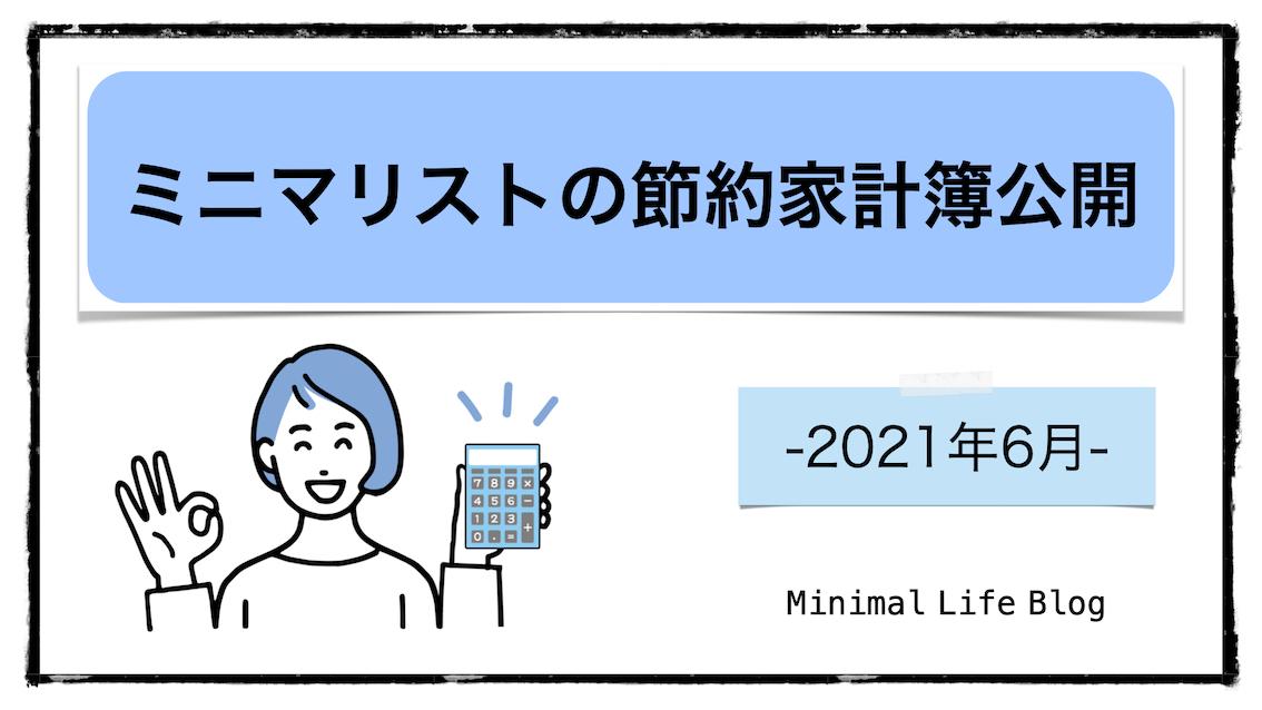 ミニマリストの節約家計簿公開【2021年6月】
