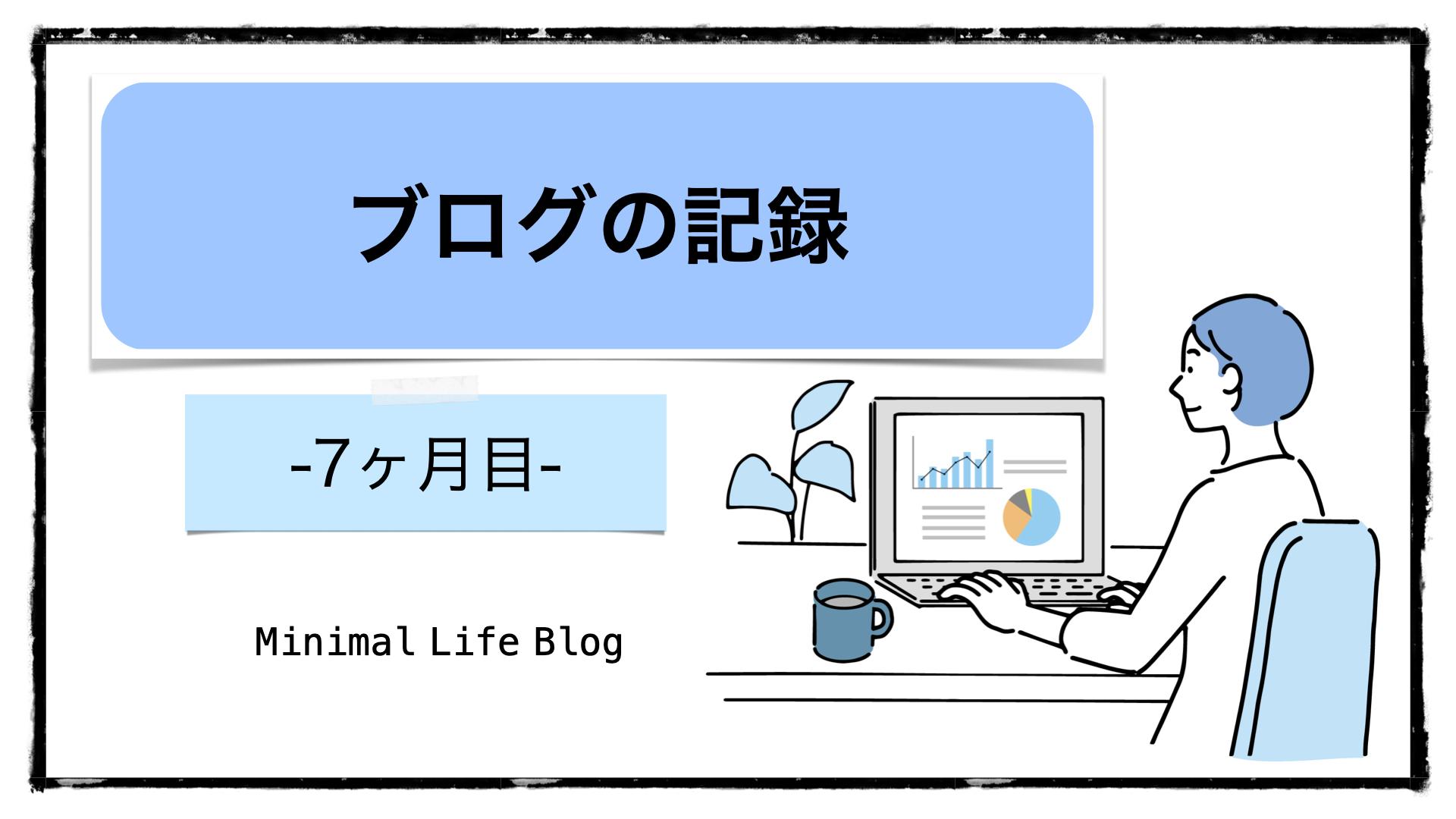 ブログの記録:7ヶ月目