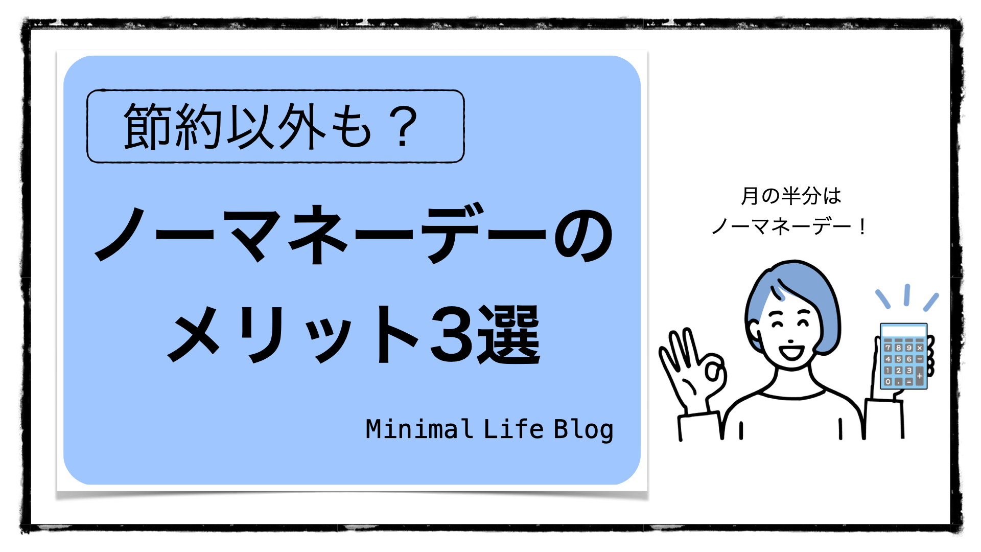 ノーマネーデーのメリット3選