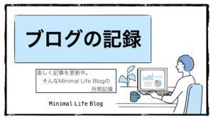 カテゴリ:ブログの記録
