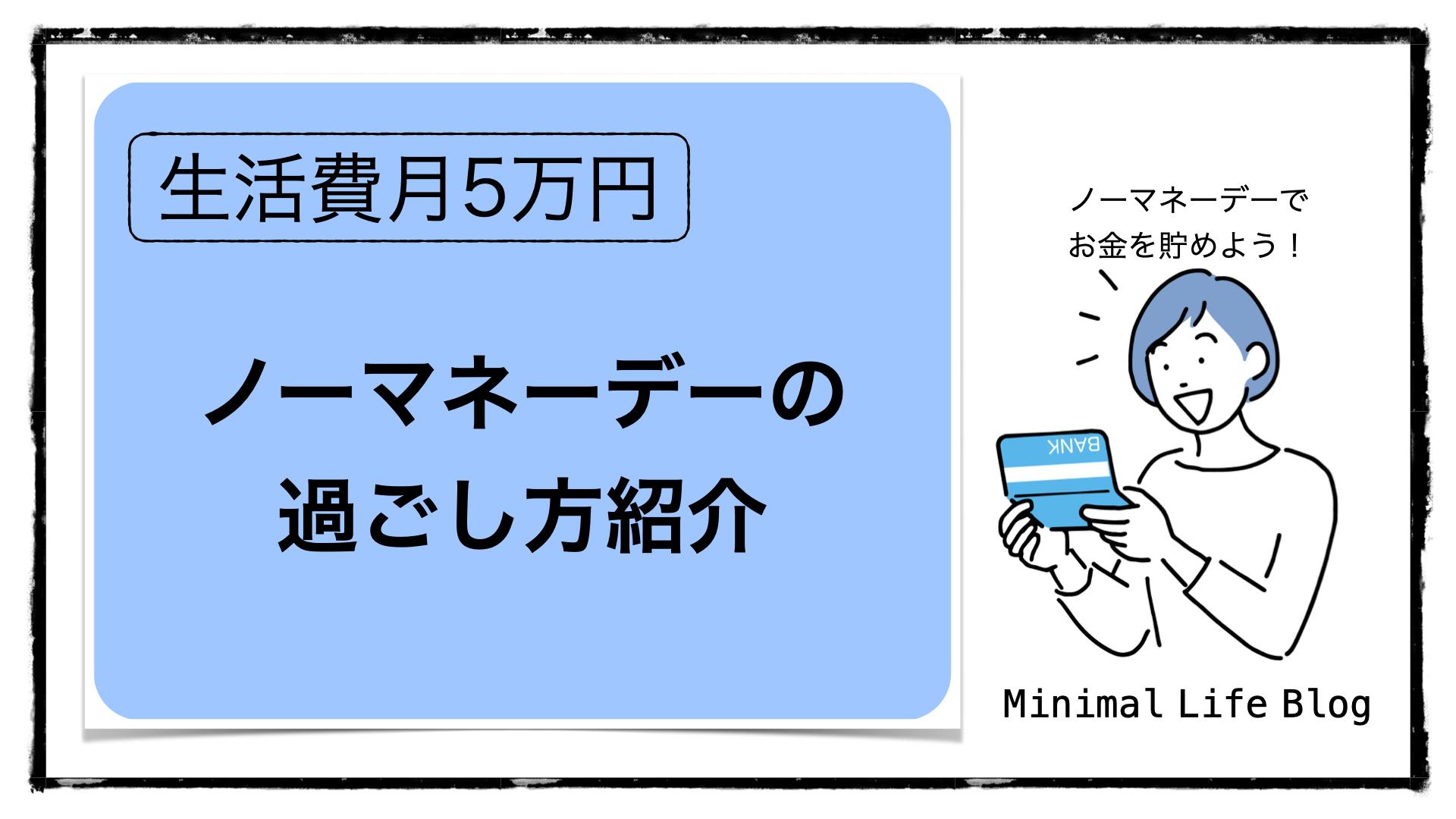 ノーマネーデーの過ごし方紹介【節約生活】